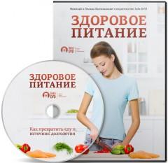 Здоровое питание.  Легкий путь к здоровью и долголетию!