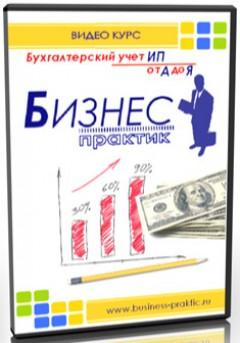 «Бизнес Практик»   бухгалтерский учет от А до Я на малых предприятиях.