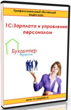 1С зарплата и управлениe персоналом