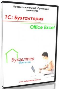 1С Бухгалтерия и Excel