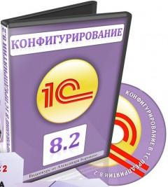 Конфигурирование в 1С Предприятие 8.2