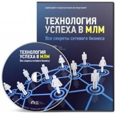 Технология успеха в МЛМ