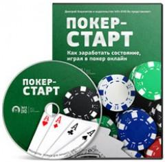 Покер Старт