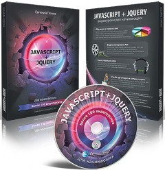 Javascript + jQuery для начинающих в видеоформате