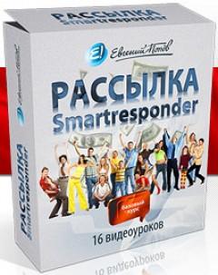 Рассылка Smartresponder