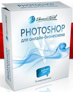 PHOTOSHOP для онлайн бизнесмена