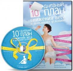 10 дневный план снижения веса в домашних условиях