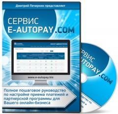 Сервис E AutoPay.com