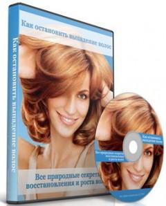 Как остановить выпадение волос. Все природные секреты восстановления и роста волос.