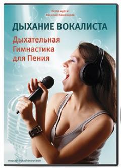 Дыхание вокалиста
