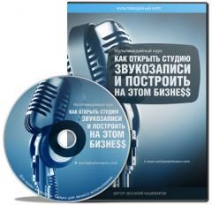 Как открыть студию звукозаписи и построить на этом бизнес