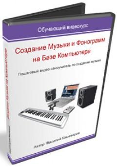 Создание музыки и фонограмм на базе компьютера