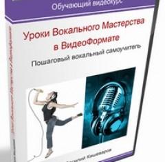Уроки вокального мастерства в видеоформате
