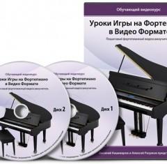 Уроки игры на фортепиано в видео формате