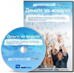 Деньги из воздуха, или как зарабатывать в интернете от 60 000 руб. ежемесячно на своих знаниях