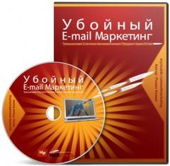 Убойный E mail Маркетинг