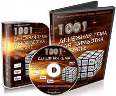 1001 денежная тема для заработка на блоге