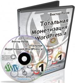 Тотальная Монетизация Wordpressа