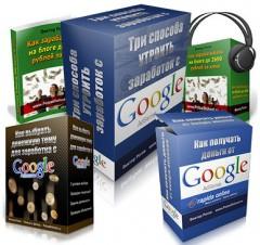 Три способа утроить заработок с Google Adsense