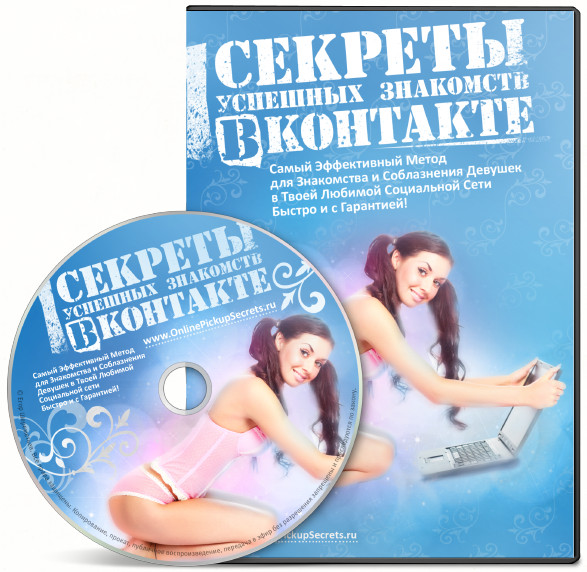 Успешные Знакомства Вконтакте