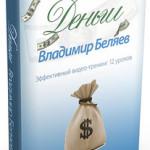 Видео курс «Деньги»